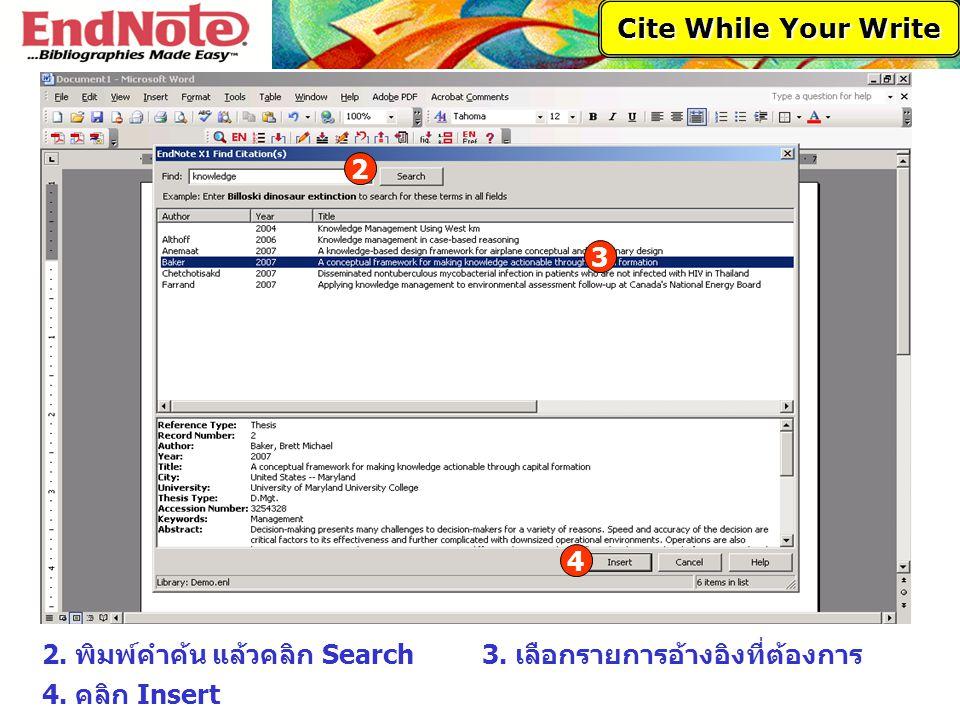 2. พิมพ์คำค้น แล้วคลิก Search3. เลือกรายการอ้างอิงที่ต้องการ 2 3 4 4. คลิก Insert Cite While Your Write