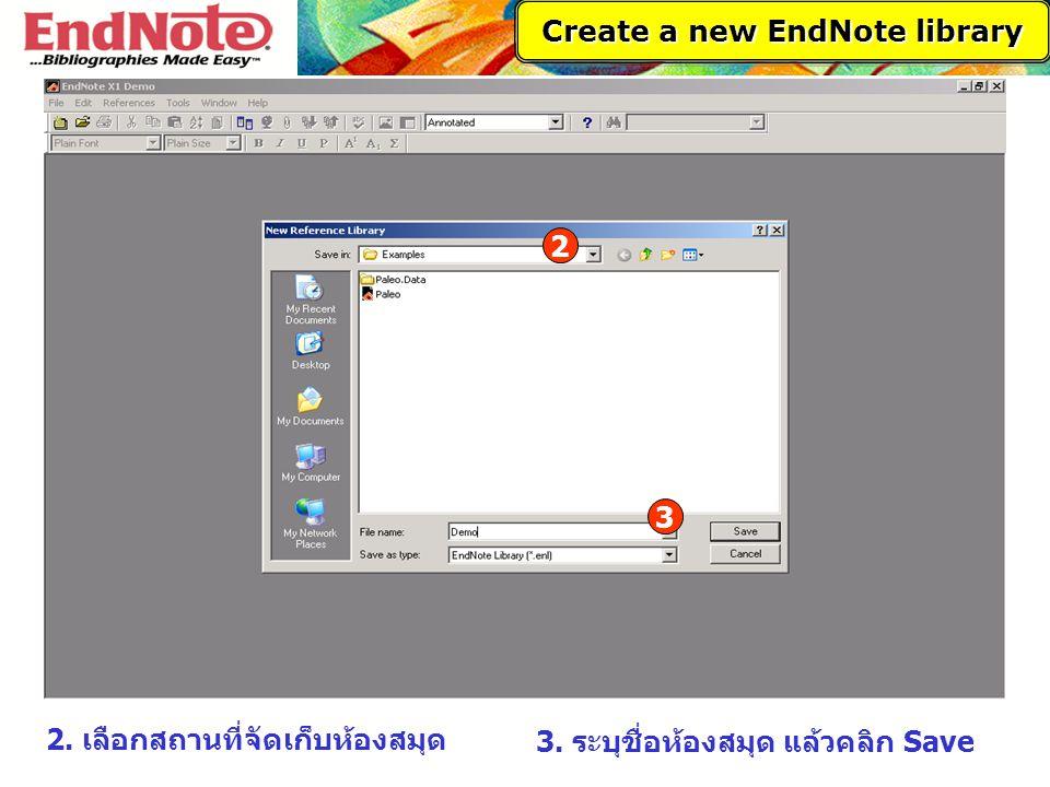 Create a new EndNote library แสดงจำนวน รายการอ้างอิง