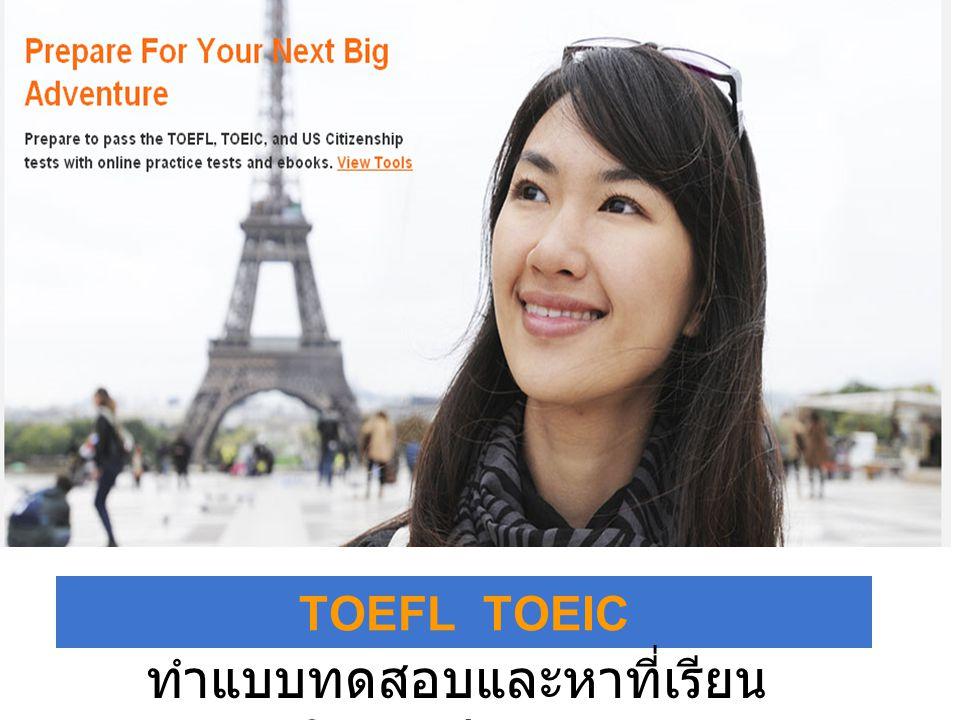TOEFL TOEIC ทำแบบทดสอบและหาที่เรียน ในต่างประเทศ