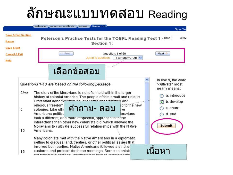 ลักษณะแบบทดสอบ Reading เลือกข้อสอบ เนื้อหา คำถาม - ตอบ