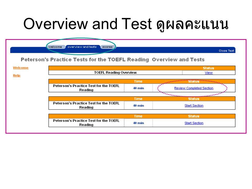 Overview and Test ดูผลคะแนน