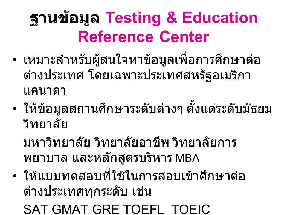 มีข้อสอบ Reading 3 ชุดให้เลือก