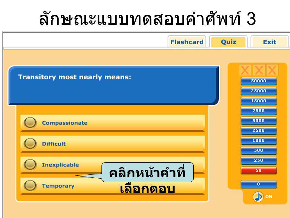 ลักษณะแบบทดสอบคำศัพท์ 3 คลิกหน้าคำที่ เลือกตอบ