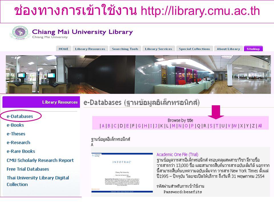 ช่องทางการเข้าใช้งาน http://library.cmu.ac.th