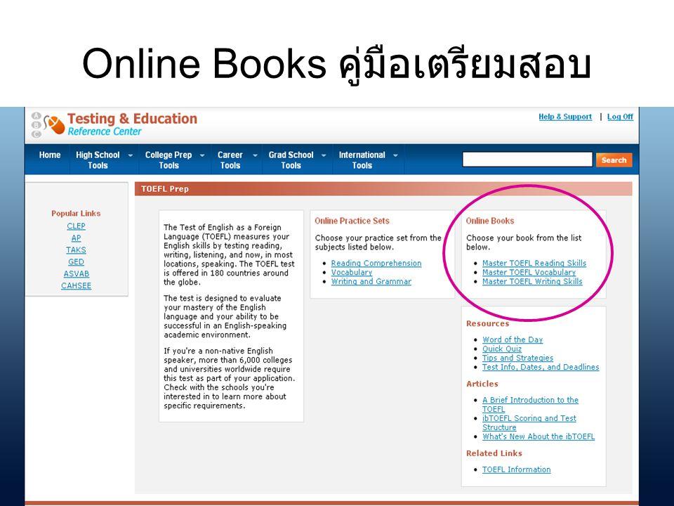 Online Books คู่มือเตรียมสอบ