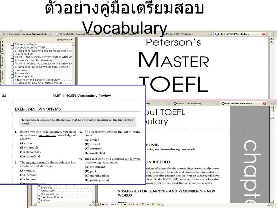 ตัวอย่างคู่มือเตรียมสอบ Vocabulary