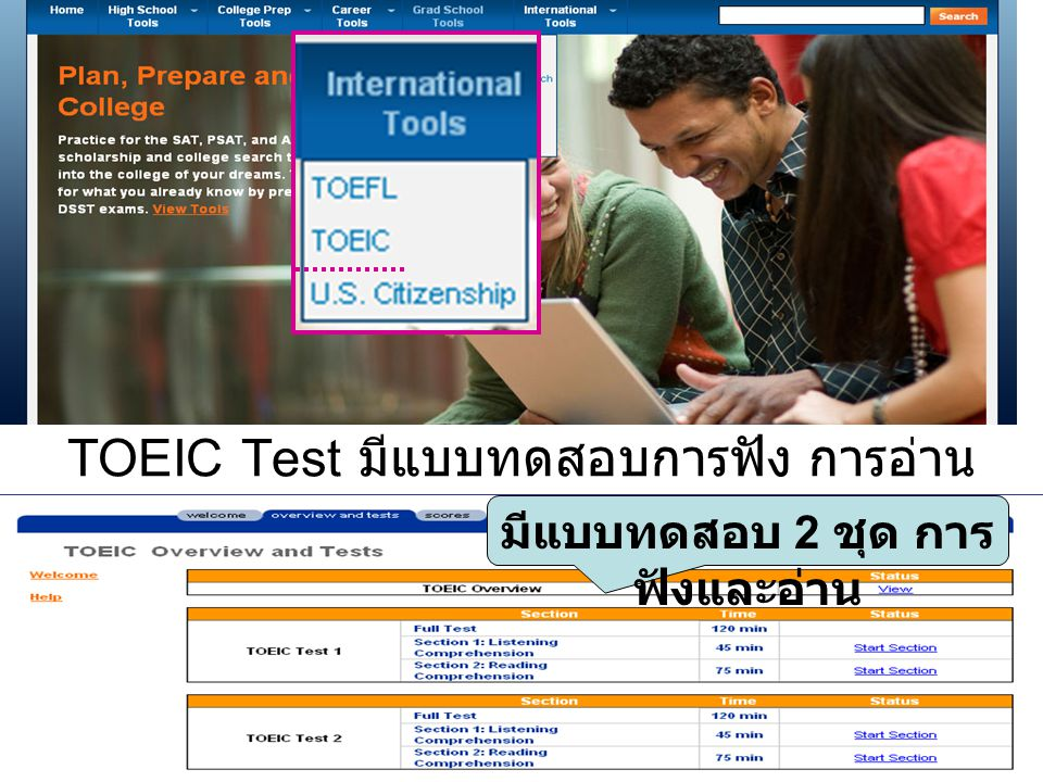 TOEIC Test มีแบบทดสอบการฟัง การอ่าน มีแบบทดสอบ 2 ชุด การ ฟังและอ่าน