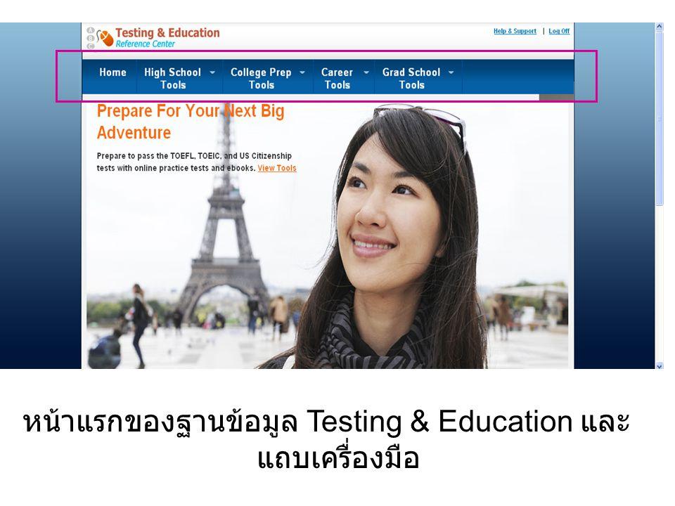 หน้าแรกของฐานข้อมูล Testing & Education และ แถบเครื่องมือ