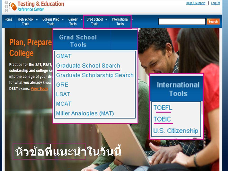International Tools ประกอบด้วย แบบทดสอบ หนังสือเตรียมสอบ และ ข้อมูลเกี่ยวกับการสอบ ชุดข้อสอบ TOEFL ใน ฐานข้อมูล Reading Vocabulary Writing