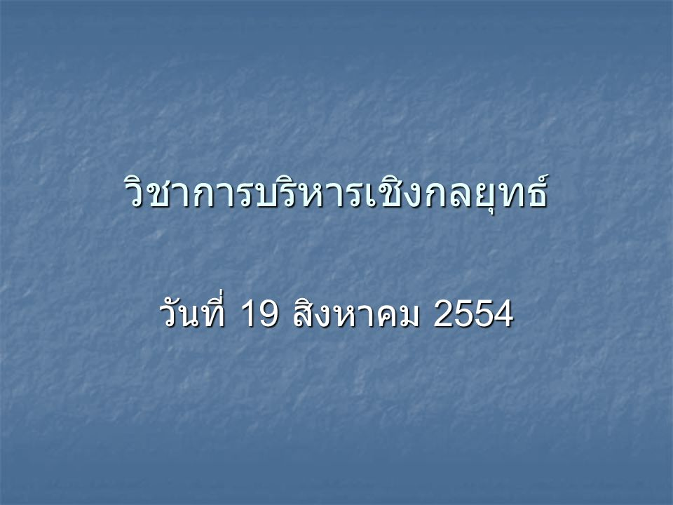 วิชาการบริหารเชิงกลยุทธ์ วันที่ 19 สิงหาคม 2554