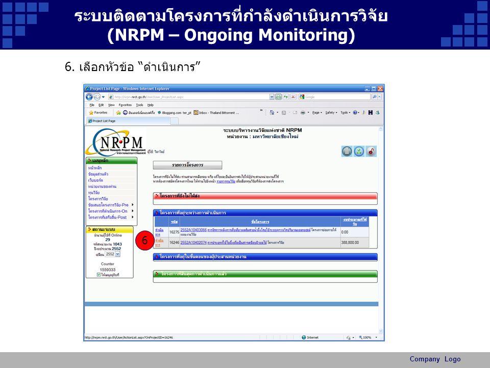 "Company Logo 6. เลือกหัวข้อ ""ดำเนินการ"" 6 ระบบติดตามโครงการที่กำลังดำเนินการวิจัย (NRPM – Ongoing Monitoring)"