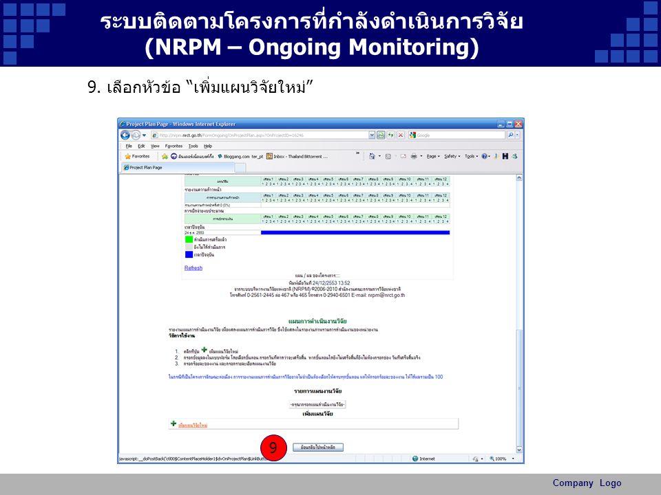 "Company Logo 9. เลือกหัวข้อ ""เพิ่มแผนวิจัยใหม่"" 9 ระบบติดตามโครงการที่กำลังดำเนินการวิจัย (NRPM – Ongoing Monitoring)"