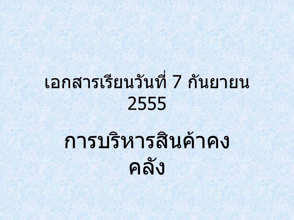 เอกสารเรียนวันที่ 7 กันยายน 2555 การบริหารสินค้าคง คลัง