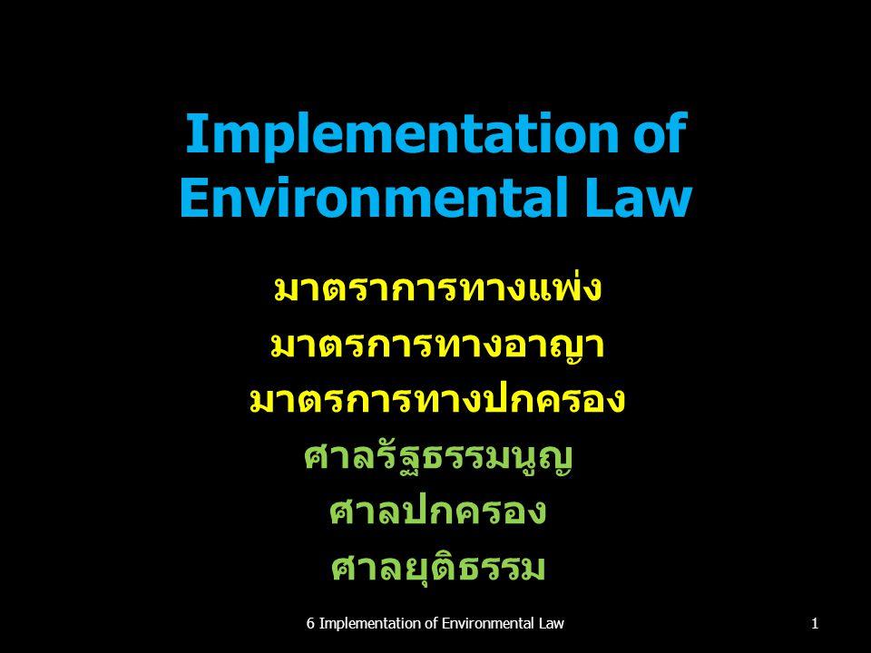 Implementation of Environmental Law มาตราการทางแพ่ง มาตรการทางอาญา มาตรการทางปกครอง ศาลรัฐธรรมนูญ ศาลปกครอง ศาลยุติธรรม 16 Implementation of Environme