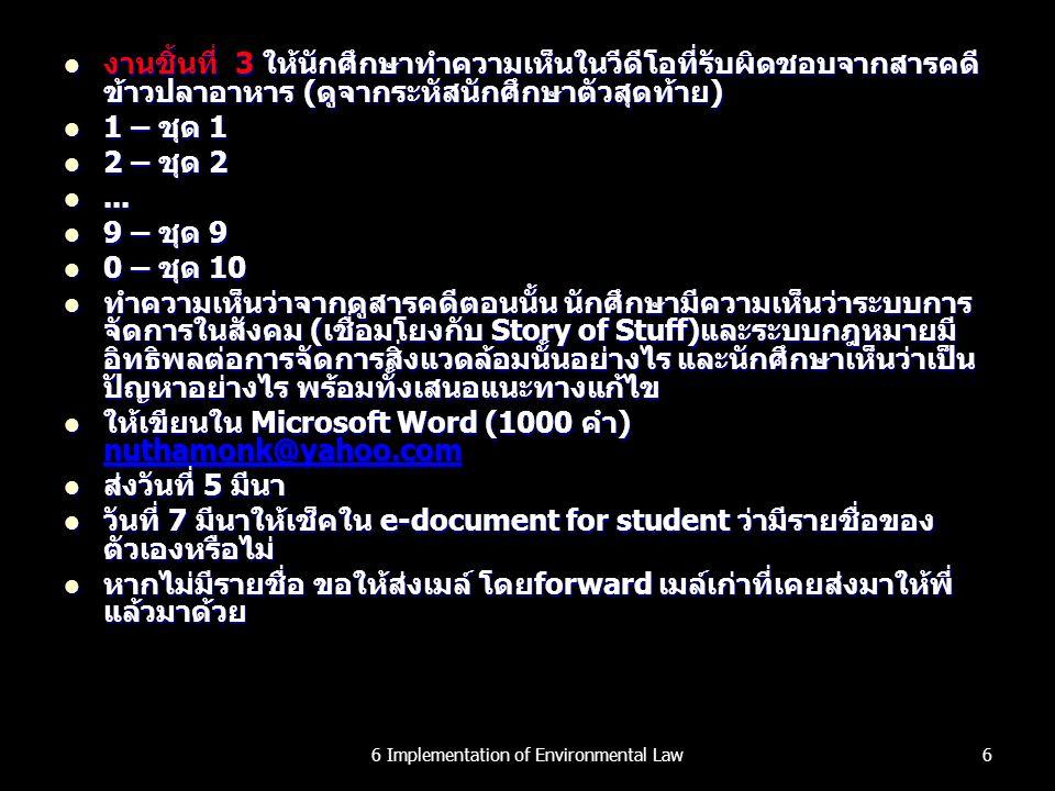 งานชิ้นที่ 3 ให้นักศึกษาทำความเห็นในวีดีโอที่รับผิดชอบจากสารคดี ข้าวปลาอาหาร (ดูจากระหัสนักศึกษาตัวสุดท้าย) งานชิ้นที่ 3 ให้นักศึกษาทำความเห็นในวีดีโอ