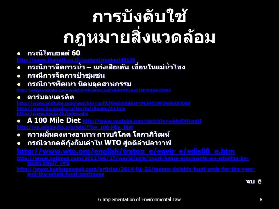 การบังคับใช้ กฎหมายสิ่งแวดล้อม กรณีโคบอลต์ 60 กรณีโคบอลต์ 60 http://www.thairath.co.th/content/region/45126 กรณีการจัดการน้ำ – แก่งเสือเต้น เขื่อนในแม