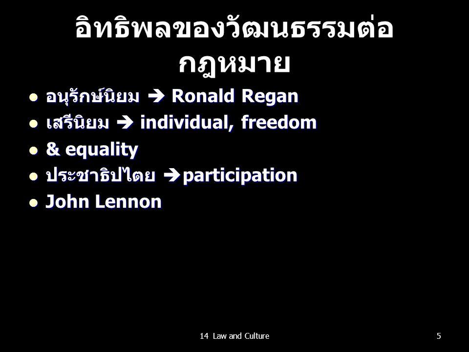 อิทธิพลของวัฒนธรรมต่อ กฎหมาย อนุรักษ์นิยม  Ronald Regan อนุรักษ์นิยม  Ronald Regan เสรีนิยม  individual, freedom เสรีนิยม  individual, freedom & e