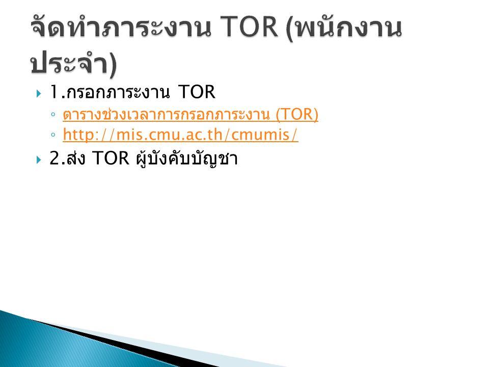  1. กรอกภาระงาน TOR ◦ ตารางช่วงเวลาการกรอกภาระงาน (TOR) ตารางช่วงเวลาการกรอกภาระงาน (TOR) ◦ http://mis.cmu.ac.th/cmumis/ http://mis.cmu.ac.th/cmumis/