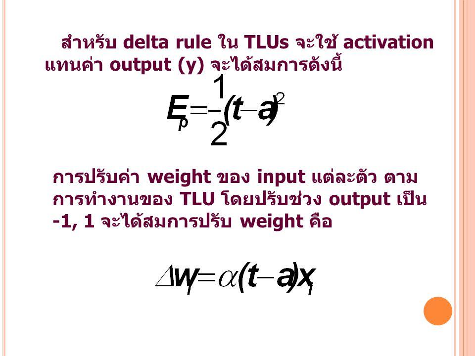 สำหรับ delta rule ใน TLUs จะใช้ activation แทนค่า output (y) จะได้สมการดังนี้ การปรับค่า weight ของ input แต่ละตัว ตาม การทำงานของ TLU โดยปรับช่วง out