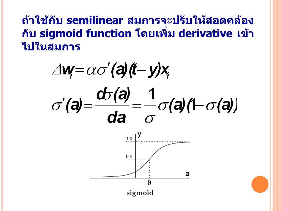 ถ้าใช้กับ semilinear สมการจะปรับให้สอดคล้อง กับ sigmoid function โดยเพิ่ม derivative เข้า ไปในสมการ