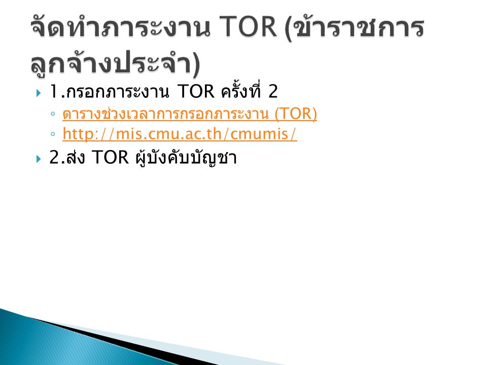  1. กรอกภาระงาน TOR ครั้งที่ 2 ◦ ตารางช่วงเวลาการกรอกภาระงาน (TOR) ตารางช่วงเวลาการกรอกภาระงาน (TOR) ◦ http://mis.cmu.ac.th/cmumis/ http://mis.cmu.ac
