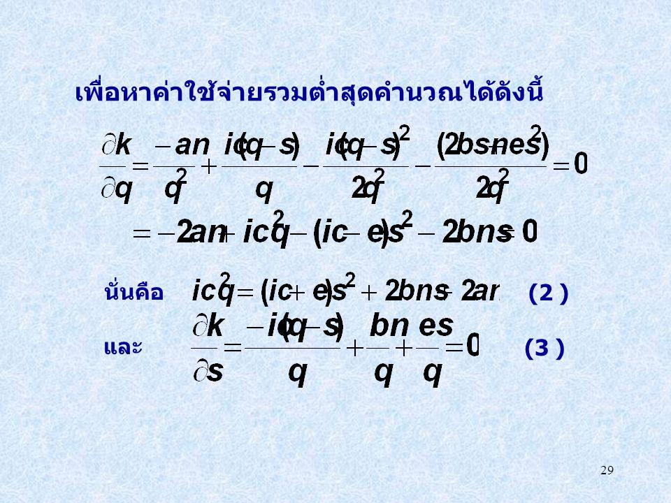 29 เพื่อหาค่าใช้จ่ายรวมต่ำสุดคำนวณได้ดังนี้ นั่นคือ (2 ) และ (3 )