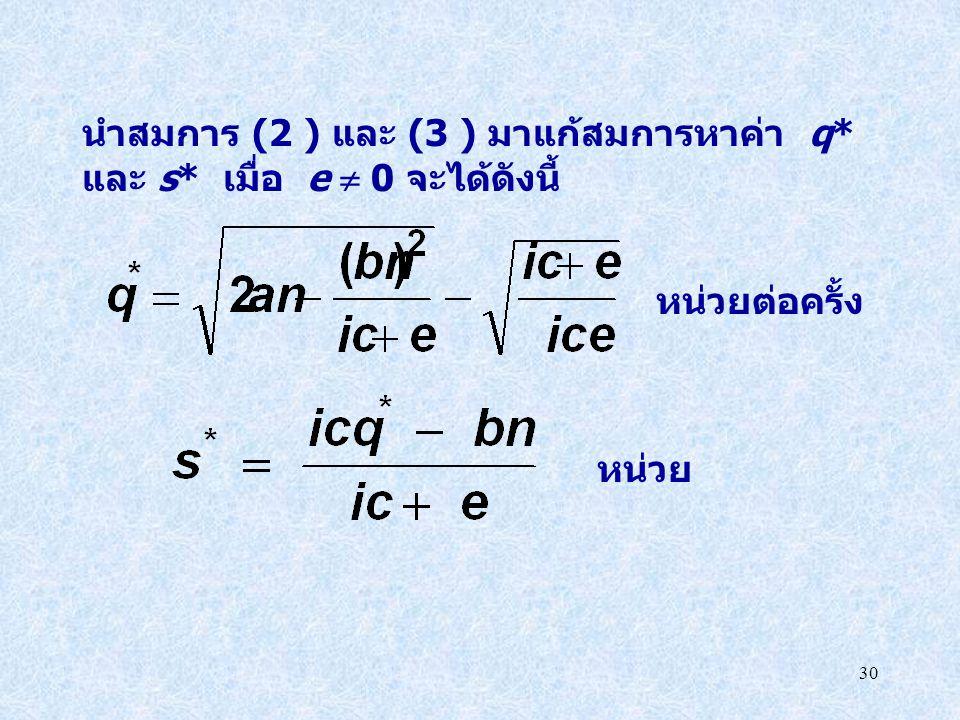 30 นำสมการ (2 ) และ (3 ) มาแก้สมการหาค่า q* และ s* เมื่อ e  0 จะได้ดังนี้ หน่วยต่อครั้ง หน่วย
