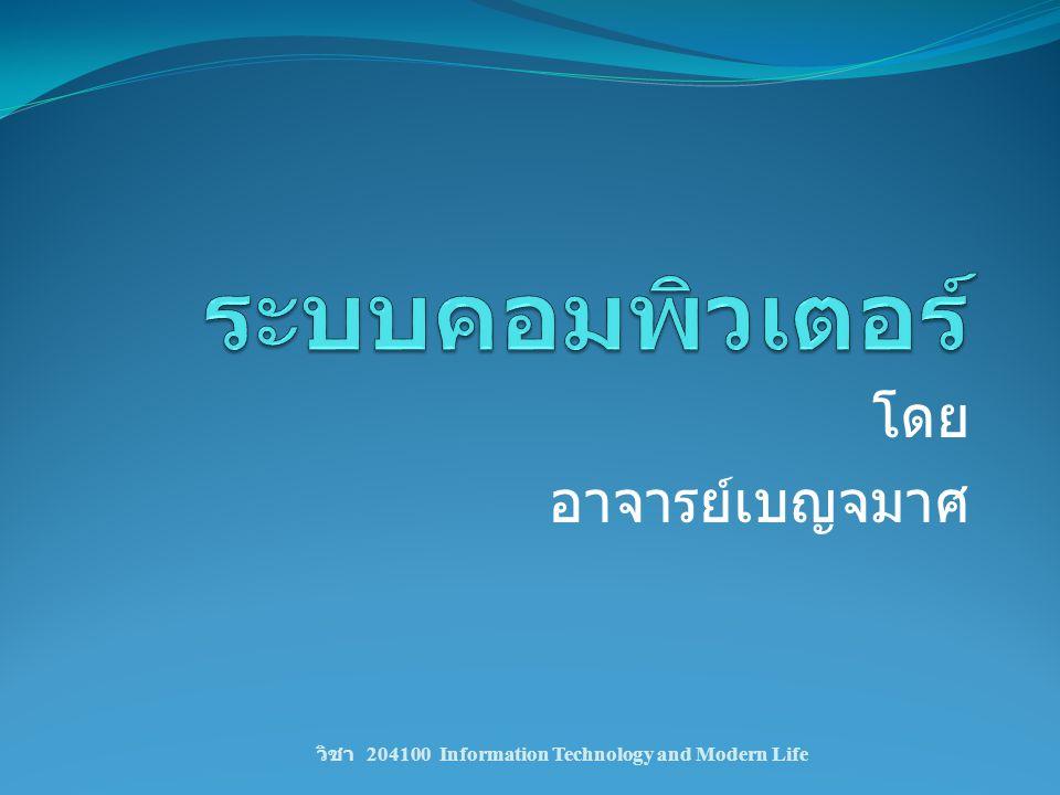 โดย อาจารย์เบญจมาศ วิชา 204100 Information Technology and Modern Life