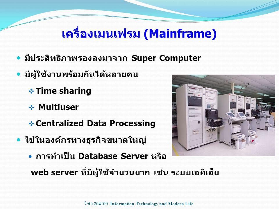 วิชา 204100 Information Technology and Modern Life เครื่องเมนเฟรม (Mainframe) มีประสิทธิภาพรองลงมาจาก Super Computer มีผู้ใช้งานพร้อมกันได้หลายคน  Ti
