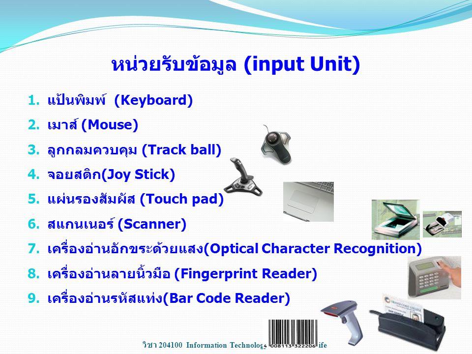 วิชา 204100 Information Technology and Modern Life หน่วยรับข้อมูล (input Unit) 1. แป้นพิมพ์ (Keyboard) 2. เมาส์ (Mouse) 3. ลูกกลมควบคุม (Track ball) 4