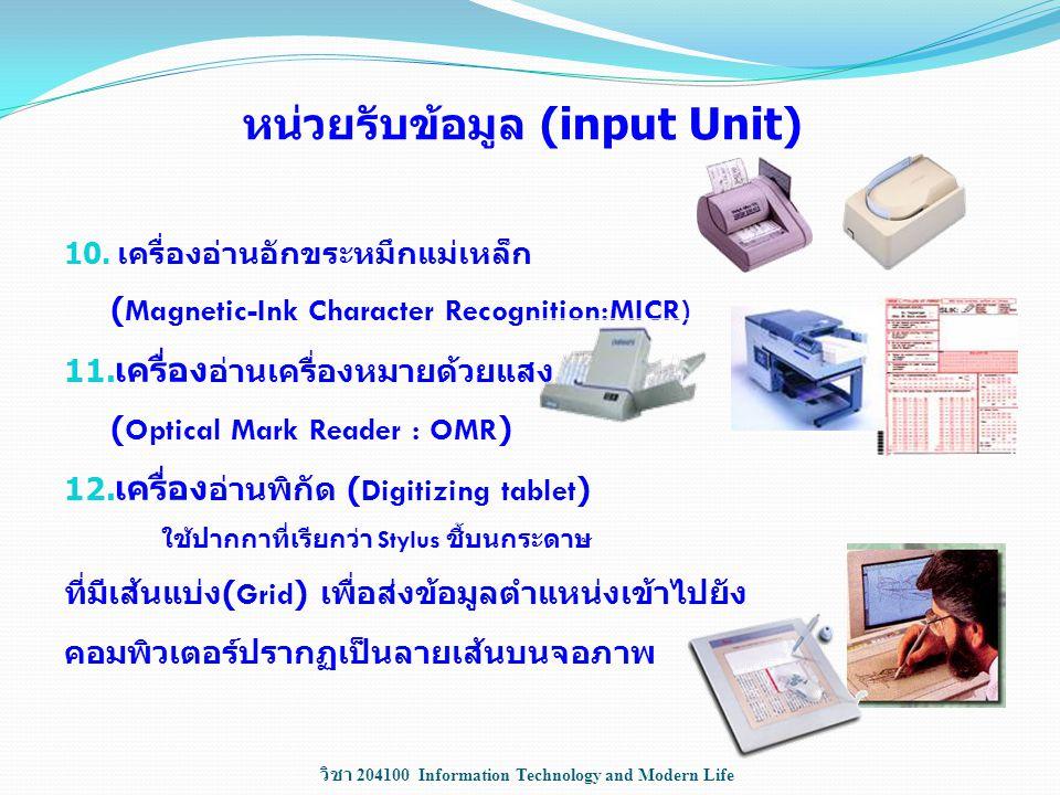 วิชา 204100 Information Technology and Modern Life หน่วยรับข้อมูล (input Unit) 10. เครื่องอ่านอักขระหมึกแม่เหล็ก (Magnetic-Ink Character Recognition:M