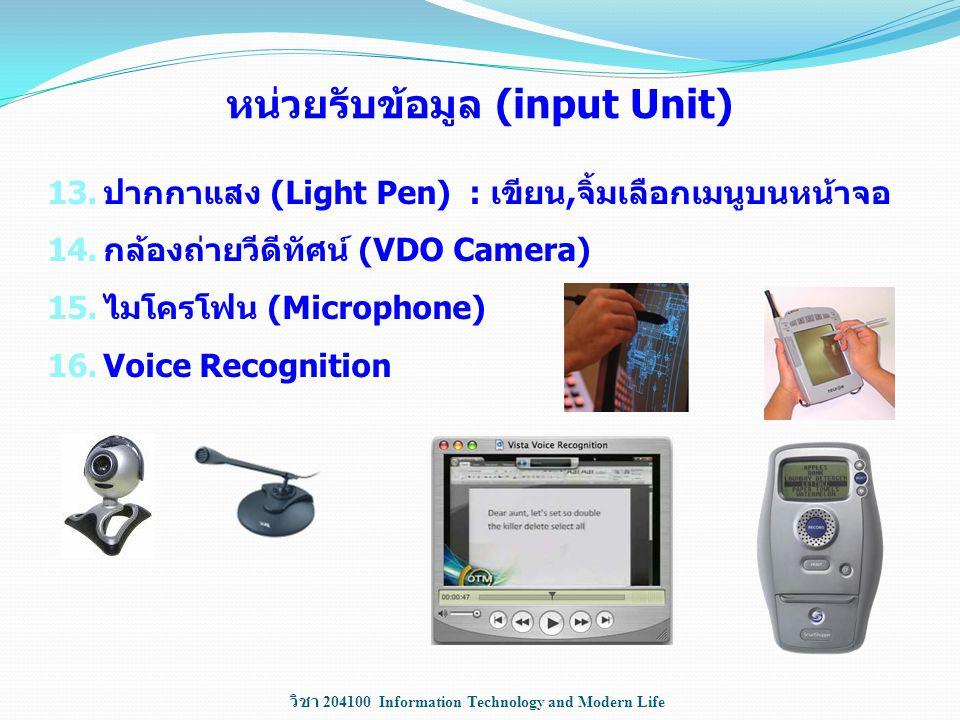วิชา 204100 Information Technology and Modern Life หน่วยรับข้อมูล (input Unit) 13.ปากกาแสง (Light Pen) : เขียน,จิ้มเลือกเมนูบนหน้าจอ 14.กล้องถ่ายวีดีท