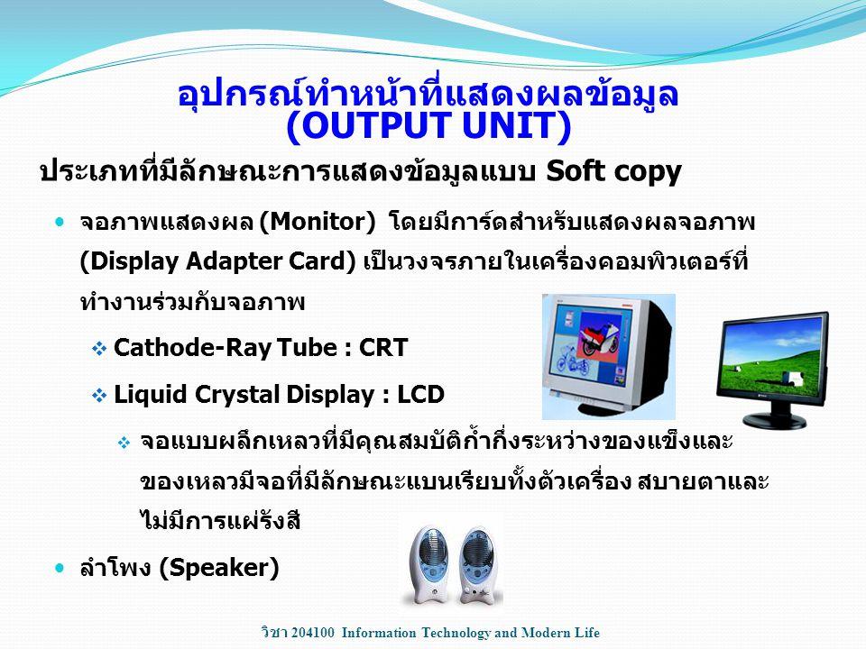 วิชา 204100 Information Technology and Modern Life อุปกรณ์ทำหน้าที่แสดงผลข้อมูล (OUTPUT UNIT) จอภาพแสดงผล (Monitor) โดยมีการ์ดสำหรับแสดงผลจอภาพ (Displ