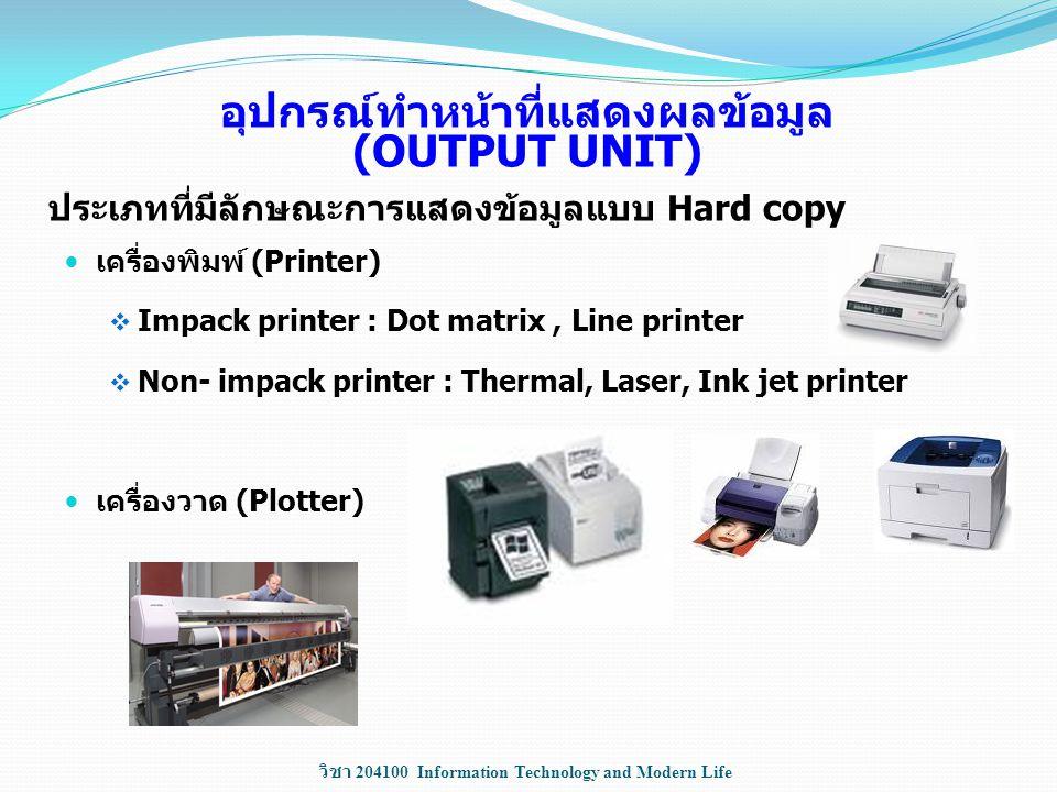 วิชา 204100 Information Technology and Modern Life อุปกรณ์ทำหน้าที่แสดงผลข้อมูล (OUTPUT UNIT) เครื่องพิมพ์ (Printer)  Impack printer : Dot matrix, Li