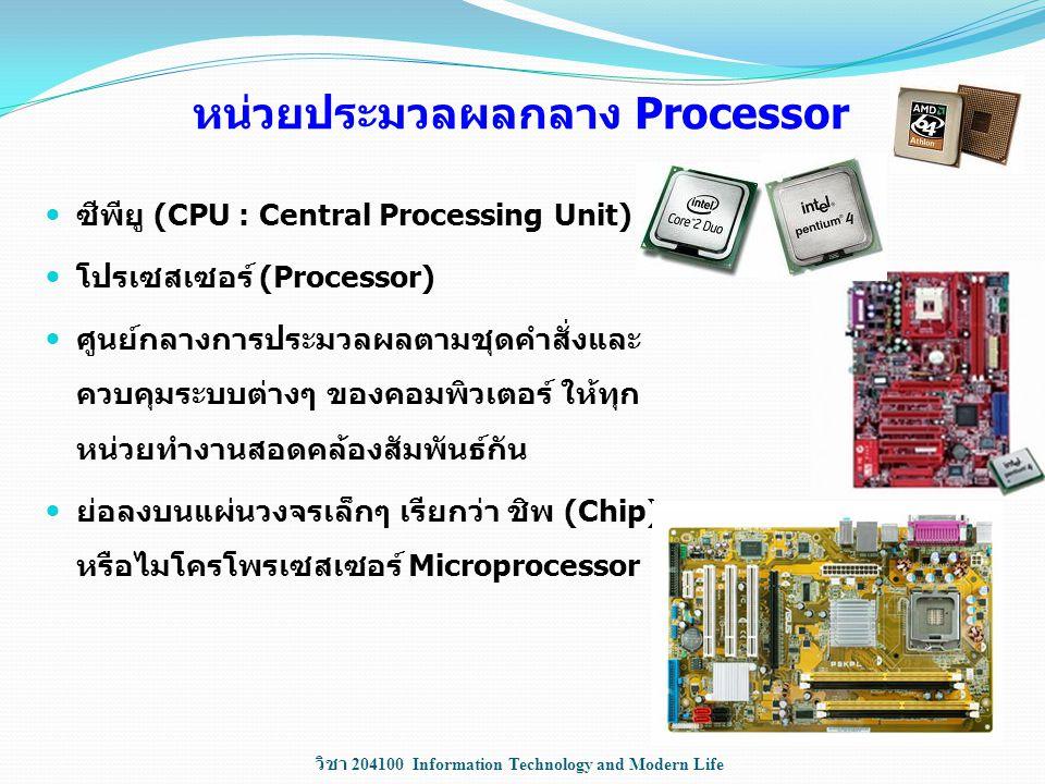 วิชา 204100 Information Technology and Modern Life หน่วยประมวลผลกลาง Processor ซีพียู (CPU : Central Processing Unit) โปรเซสเซอร์ (Processor) ศูนย์กลา