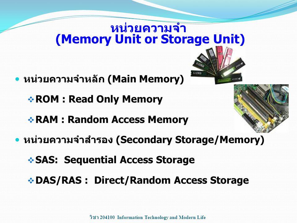 วิชา 204100 Information Technology and Modern Life หน่วยความจำ (Memory Unit or Storage Unit) หน่วยความจำหลัก (Main Memory)  ROM : Read Only Memory 