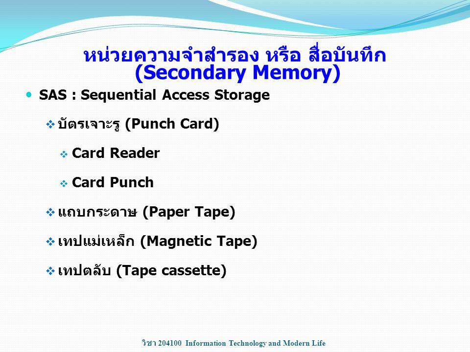 วิชา 204100 Information Technology and Modern Life หน่วยความจำสำรอง หรือ สื่อบันทึก (Secondary Memory) SAS : Sequential Access Storage  บัตรเจาะรู (P