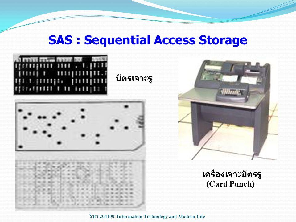วิชา 204100 Information Technology and Modern Life SAS : Sequential Access Storage เครื่องเจาะบัตรรู (Card Punch) บัตรเจาะรู
