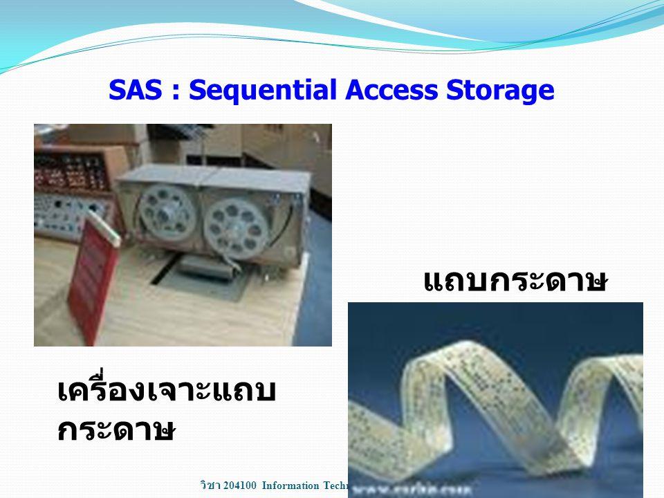 วิชา 204100 Information Technology and Modern Life SAS : Sequential Access Storage เครื่องเจาะแถบ กระดาษ แถบกระดาษ