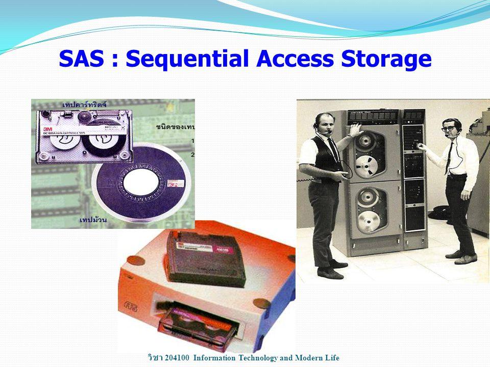 วิชา 204100 Information Technology and Modern Life SAS : Sequential Access Storage