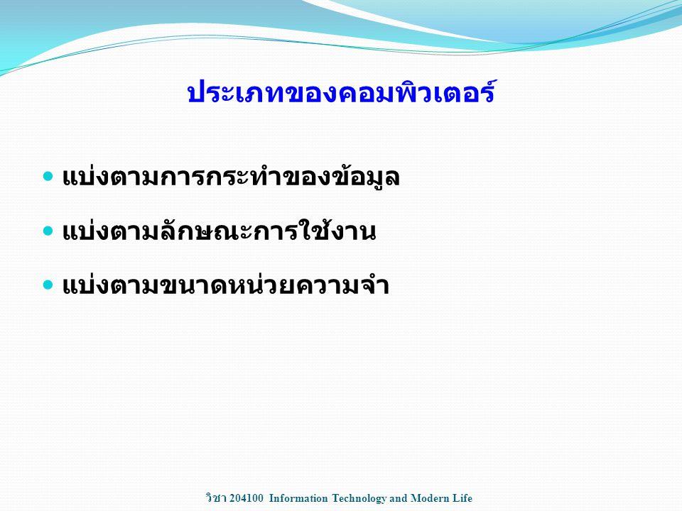 วิชา 204100 Information Technology and Modern Life ประเภทของคอมพิวเตอร์ แบ่งตามการกระทำของข้อมูล แบ่งตามลักษณะการใช้งาน แบ่งตามขนาดหน่วยความจำ