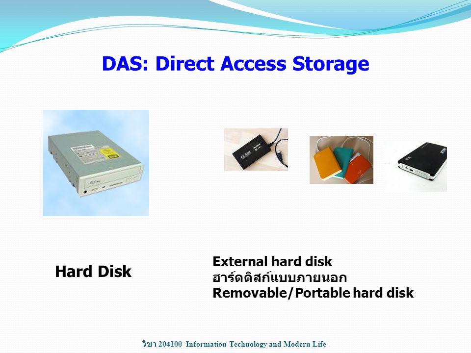 วิชา 204100 Information Technology and Modern Life DAS: Direct Access Storage External hard disk ฮาร์ดดิสก์แบบภายนอก Removable/Portable hard disk Hard