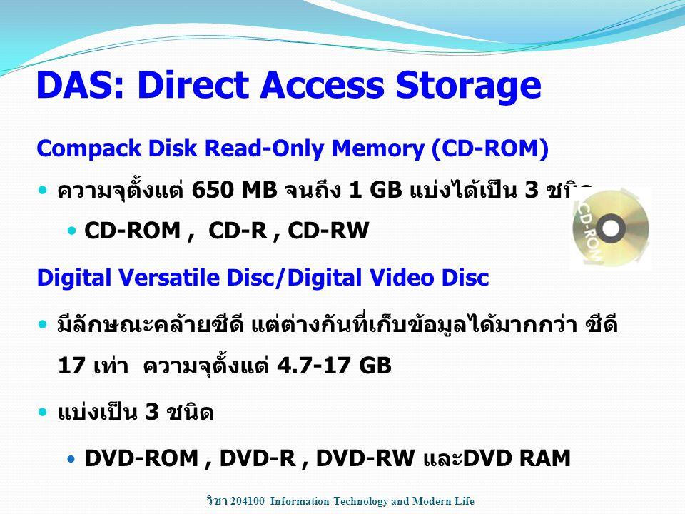 วิชา 204100 Information Technology and Modern Life Compack Disk Read-Only Memory (CD-ROM) ความจุตั้งแต่ 650 MB จนถึง 1 GB แบ่งได้เป็น 3 ชนิด CD-ROM, C