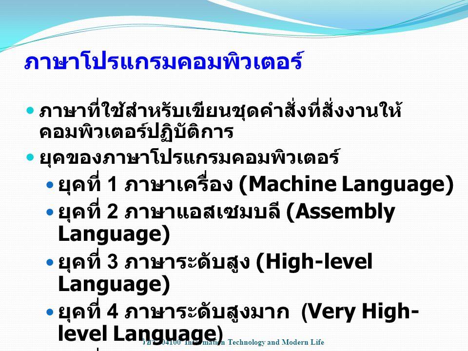 วิชา 204100 Information Technology and Modern Life ภาษาโปรแกรมคอมพิวเตอร์ ภาษาที่ใช้สำหรับเขียนชุดคำสั่งที่สั่งงานให้ คอมพิวเตอร์ปฏิบัติการ ยุคของภาษา