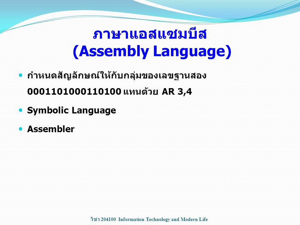 วิชา 204100 Information Technology and Modern Life ภาษาแอสแซมบีส (Assembly Language) กำหนดสัญลักษณ์ให้กับกลุ่มของเลขฐานสอง 0001101000110100 แทนด้วย AR