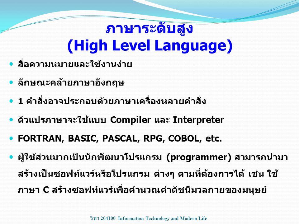 วิชา 204100 Information Technology and Modern Life ภาษาระดับสูง (High Level Language) สื่อความหมายและใช้งานง่าย ลักษณะคล้ายภาษาอังกฤษ 1 คำสั่งอาจประกอ