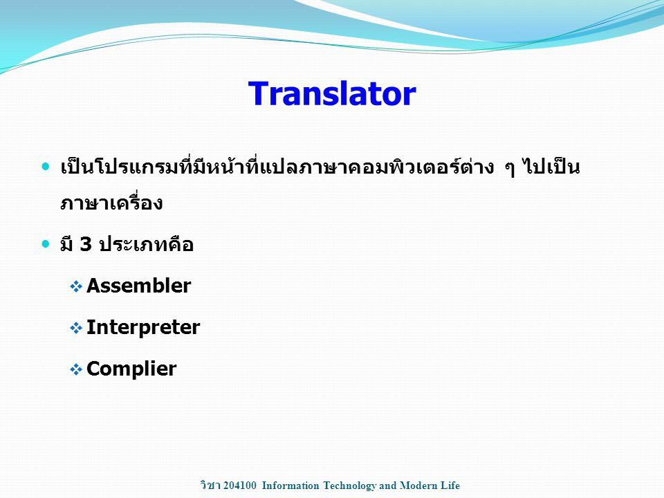 วิชา 204100 Information Technology and Modern Life Translator เป็นโปรแกรมที่มีหน้าที่แปลภาษาคอมพิวเตอร์ต่าง ๆ ไปเป็น ภาษาเครื่อง มี 3 ประเภทคือ  Asse