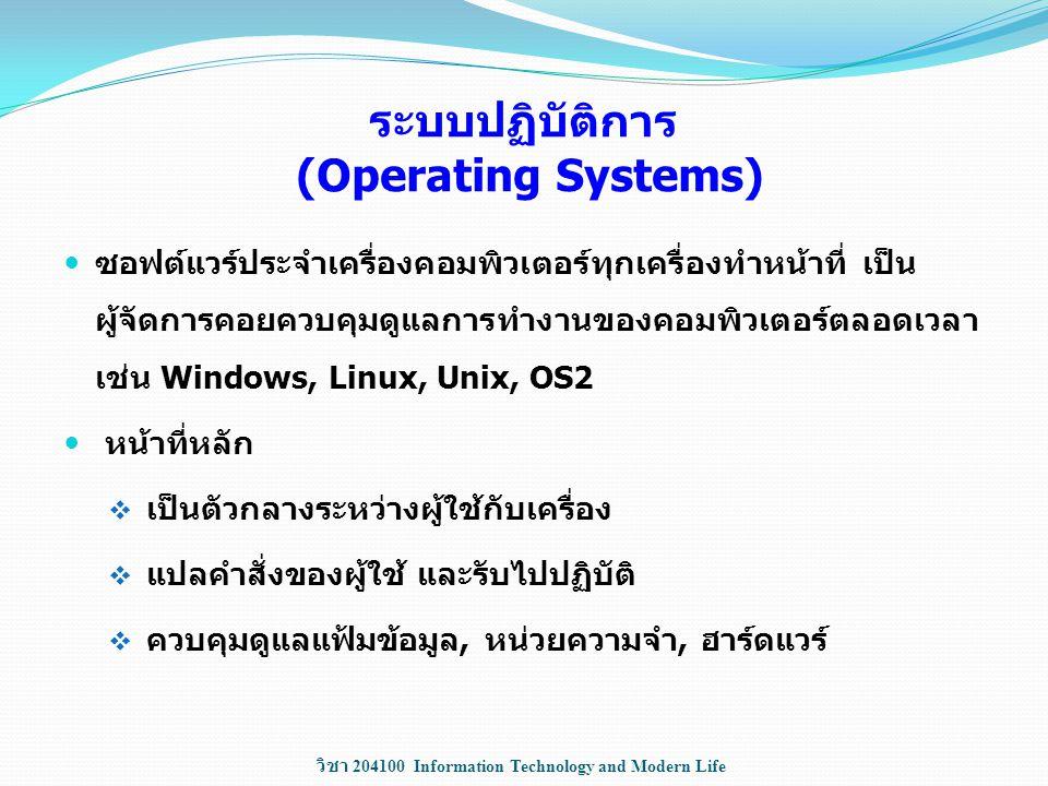 วิชา 204100 Information Technology and Modern Life ระบบปฏิบัติการ (Operating Systems) ซอฟต์แวร์ประจำเครื่องคอมพิวเตอร์ทุกเครื่องทำหน้าที่ เป็น ผู้จัดก