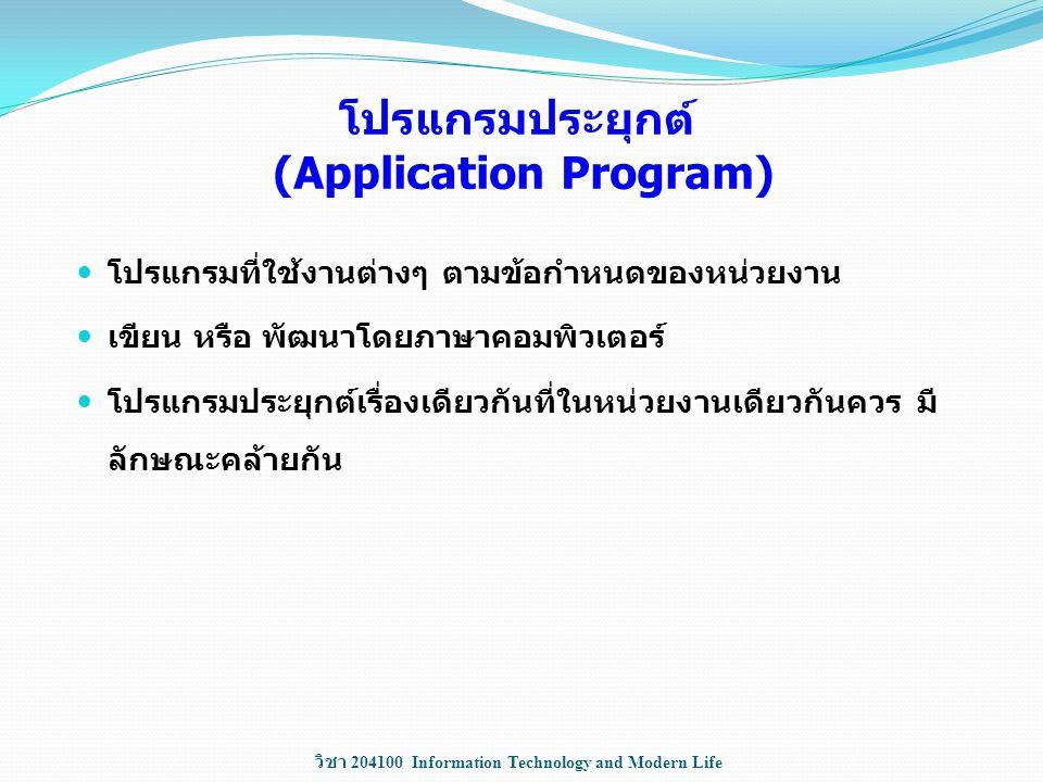 วิชา 204100 Information Technology and Modern Life โปรแกรมประยุกต์ (Application Program) โปรแกรมที่ใช้งานต่างๆ ตามข้อกำหนดของหน่วยงาน เขียน หรือ พัฒนา