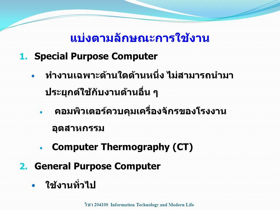 วิชา 204100 Information Technology and Modern Life แบ่งตามลักษณะการใช้งาน 1. Special Purpose Computer ทำงานเฉพาะด้านใดด้านหนึ่ง ไม่สามารถนำมา ประยุกต์